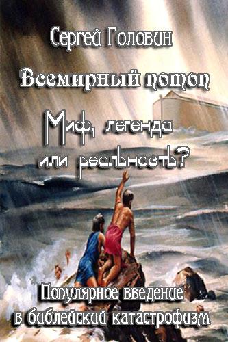 Головин - Всемирный потоп